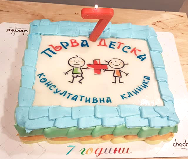 Честит 7-ми рожден ден на 1ДКК