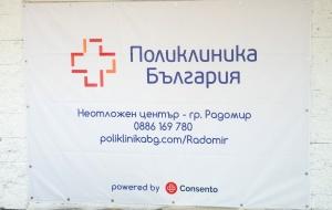 Неотложна помощ Поликлиника България Радомир