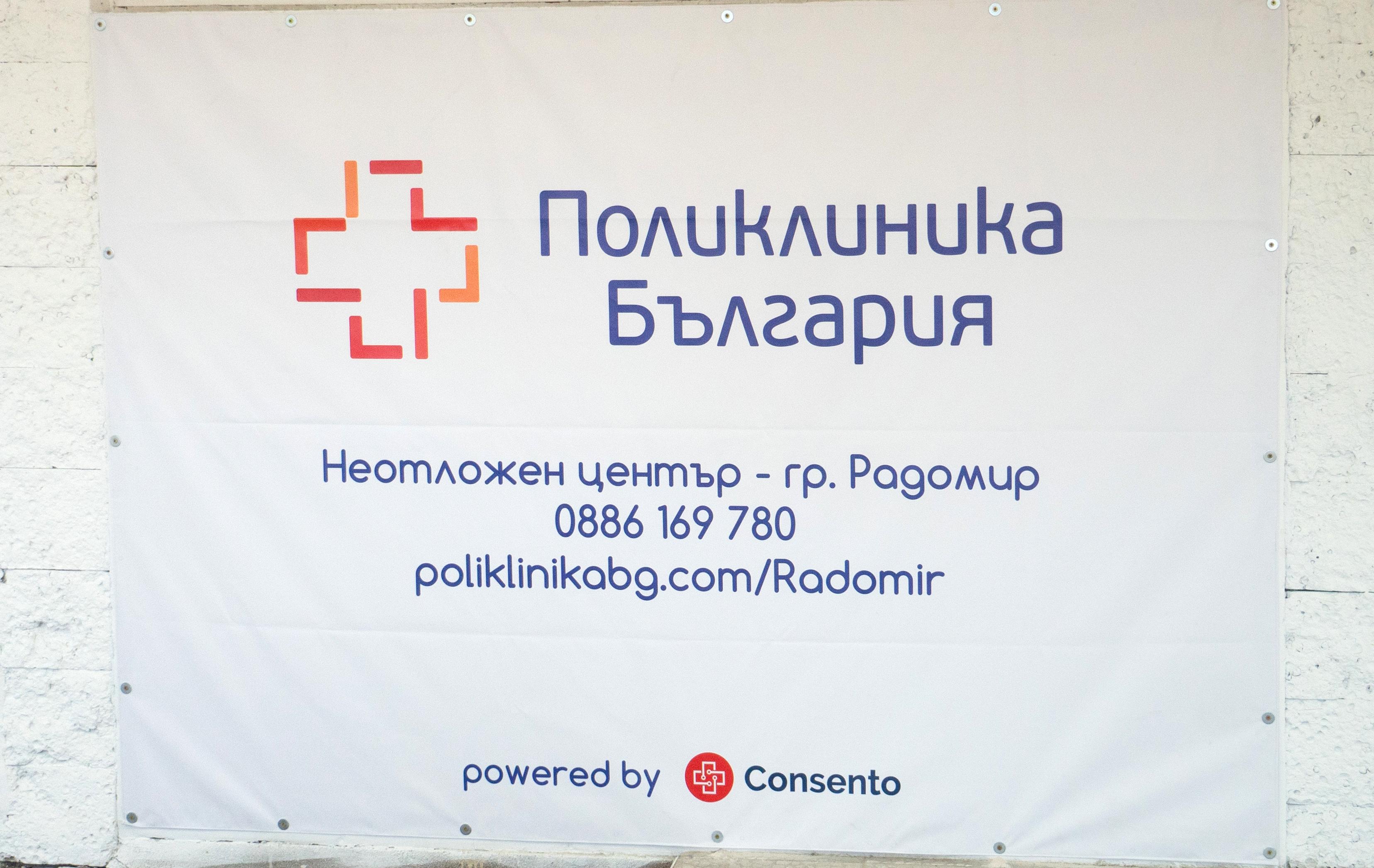 Скоро ще заработи Дежурен кабинет Поликлиника България в Радомир